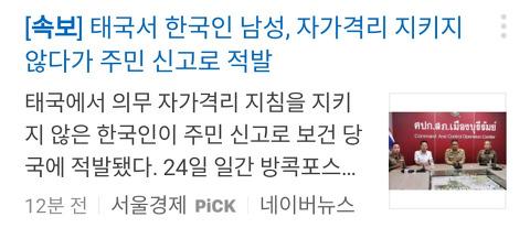 [속보] 태국서 한국인 남성, 자가격리 지키지 않다가 주민 신고로 적발