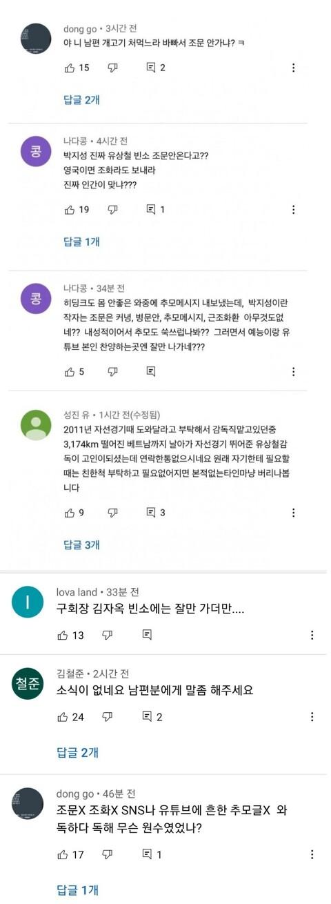 박지성 부인 유튜브 테러 당했네요