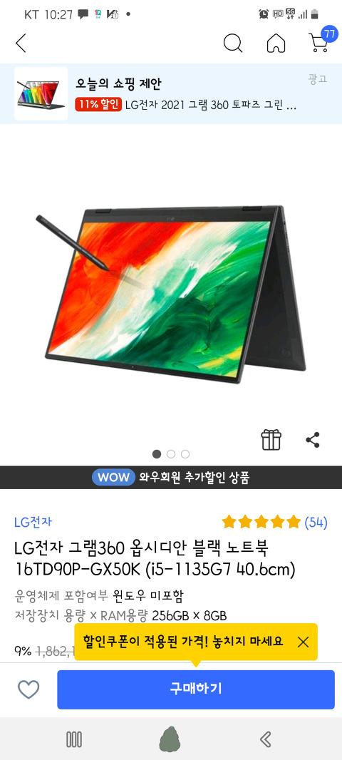 그램 16인치 터치 노트북 써보신분~~