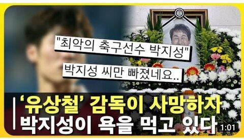 박지성사건 접수한 사이버 렉카.jpg