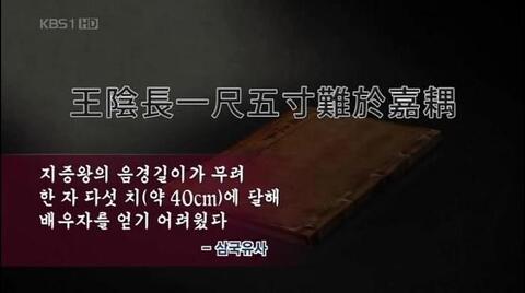 한국역사속의 킹사이즈는?