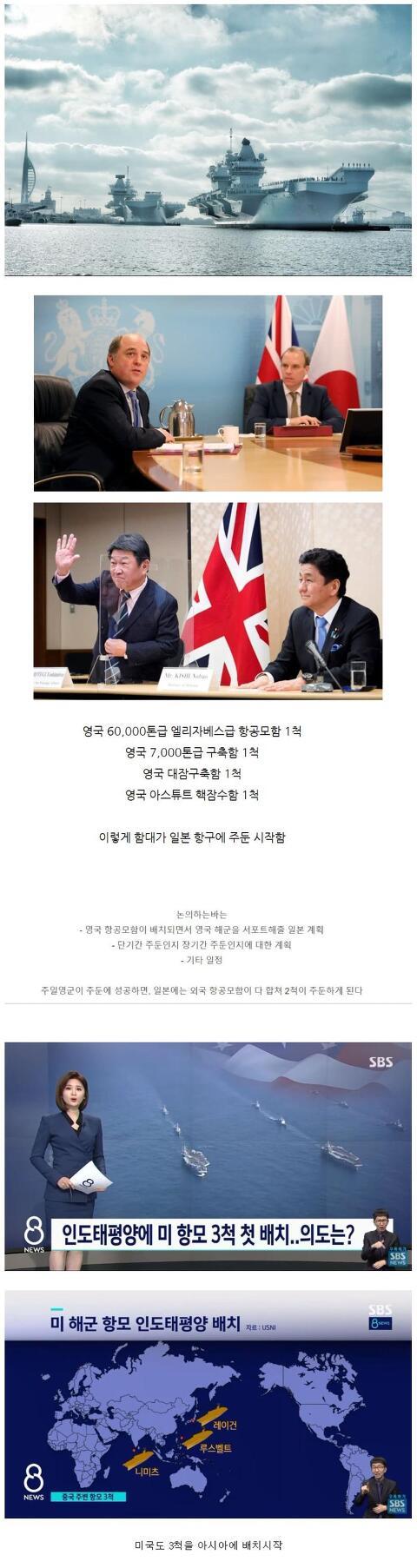 영국 일본에 파병 결정, 사실상 주일영군 배치