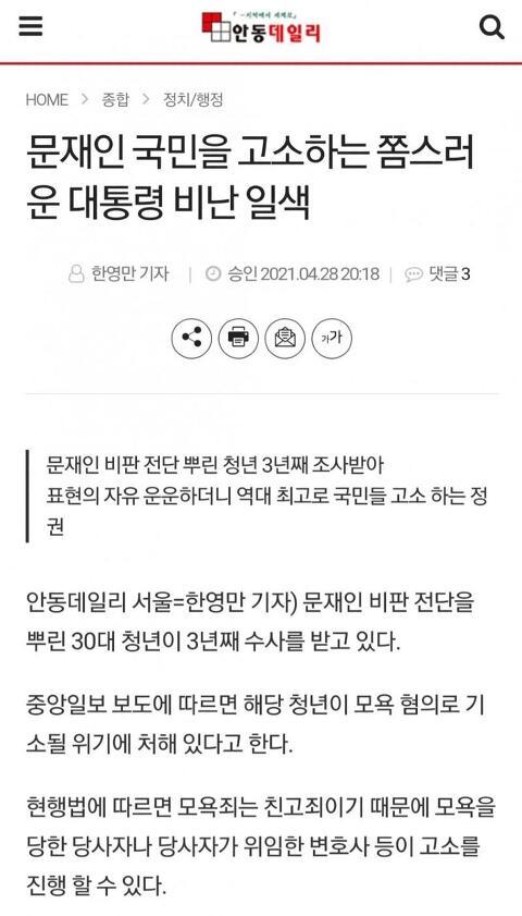 """선비의 도시 """"안동"""" 대통령고소 반응 ㅋㅋㅋㅋ"""