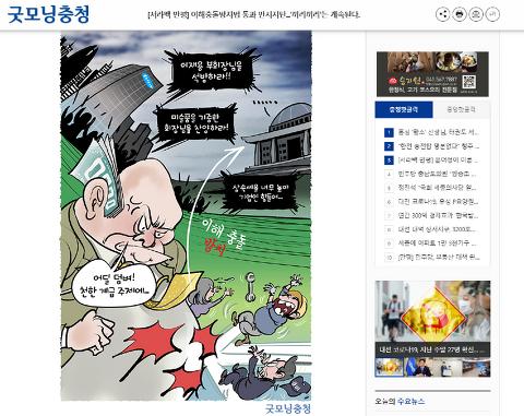 민족정론지 굿모닝충청 만평