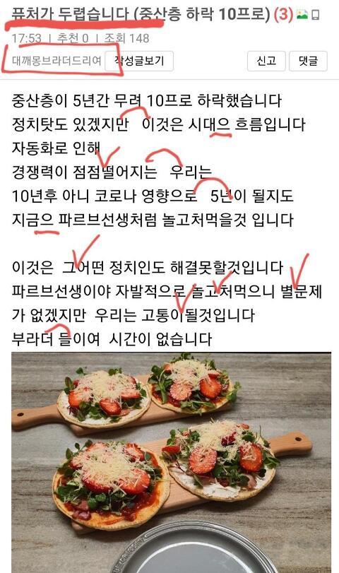 뭔 소린지 모르겠다는 글(feat. 개고기)