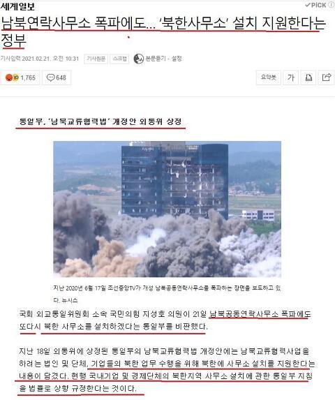남북연락사무소 폭파되고 정신못차린 정부