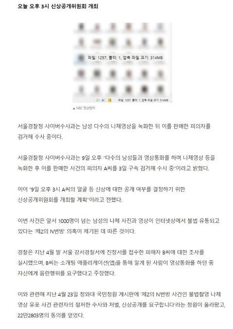 """""""제2 n번방"""" 남성 1000명 나체 녹화·판매한  검거…수정"""