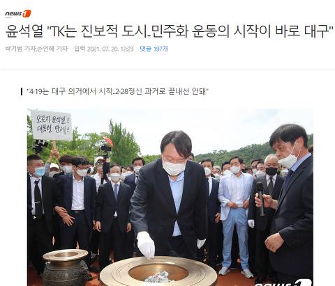 """윤석열 """"TK는 진보적 도시..민주화 운동의 시작이 바로 대구"""