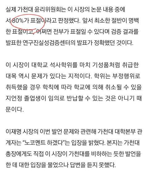 논문표절한 부인가진 대선후보 윤석열