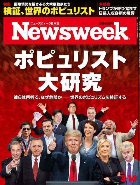 일본판 뉴스위크지 표지에 실린 이재명 지사.