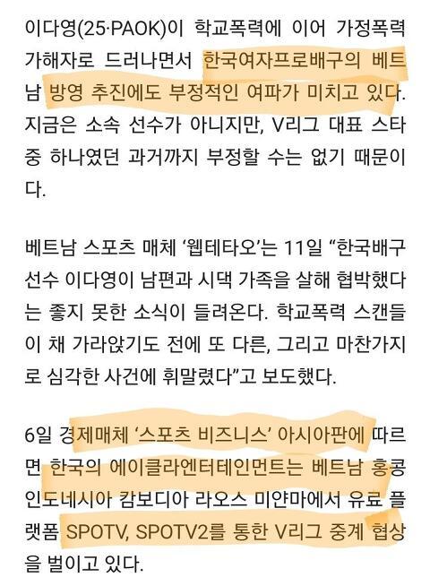 쌍둥이 여파로 한국배구 TV중계권 수출길 부정적