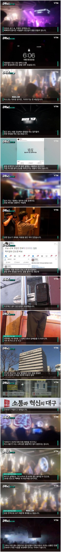서울-지방 클럽 원정 단속하기 어려운 이유