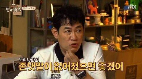존댓말 문화가 사라졌으면 좋겠다는 한국 연예인 . JPG