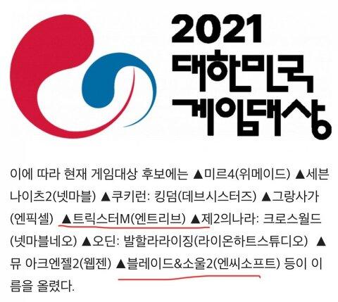 2021 대한민국 게임대상 후보 근황.jpg