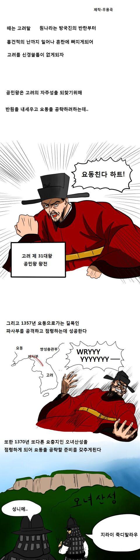 한국이 마지막으로 요동을 되찾은 날.jpg