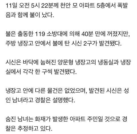 천안 화재 '방화 추정'…냉장고서 성인남녀 시신 발견