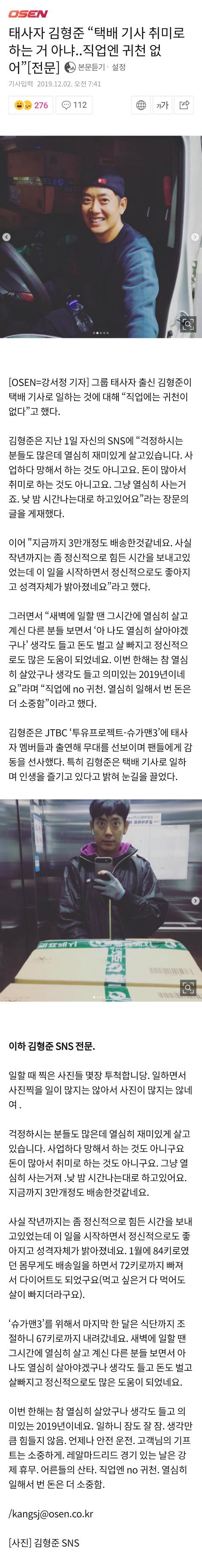 """태사자 김형준 """"택배 기사 취미로 하는 거 아냐..직업엔 귀천 없어"""""""