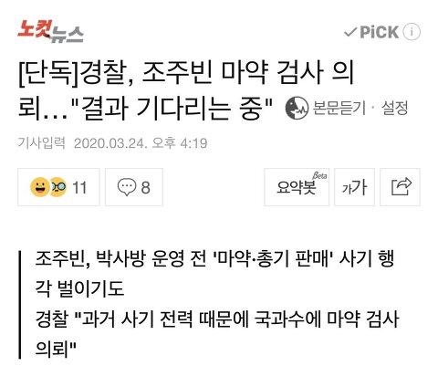 """경찰, 조주빈 마약 검사 의뢰…""""결과 기다리는 중"""""""