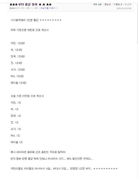 방탄소년단 몸값 정리