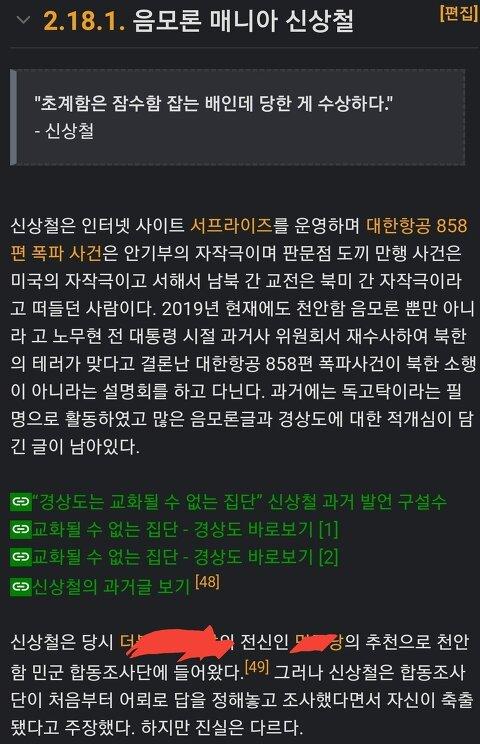 11년 간 천안함 음모론을 펴는 신상철의 정체