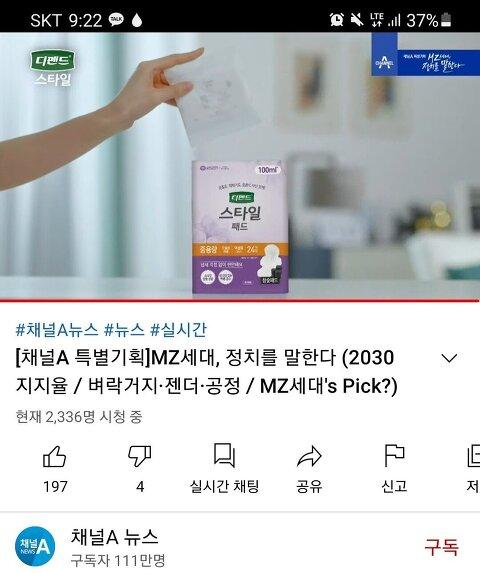 이준석 vs 진중권 페미토론 시작한다!!