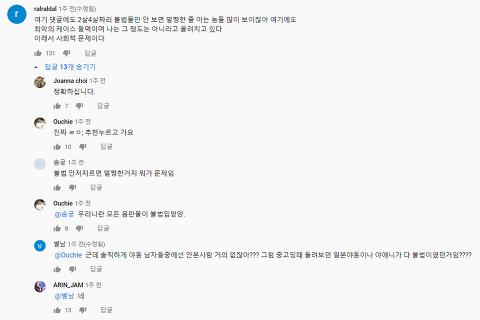 한국 남자들이 범죄자인 이유