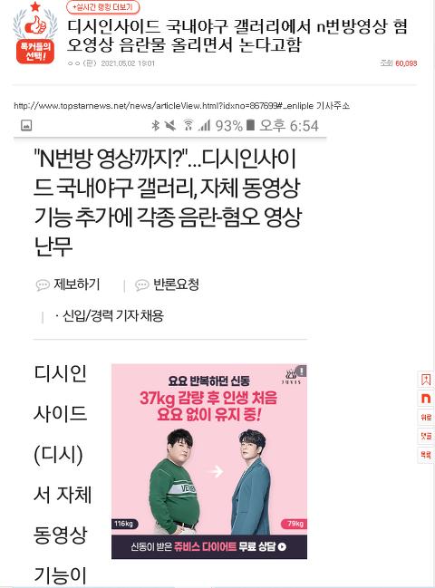 야갤 vs 여초 드디어 시동거나??
