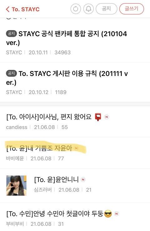 위문공연 발언 걸그룹 공식 팬카페 근황.jpg
