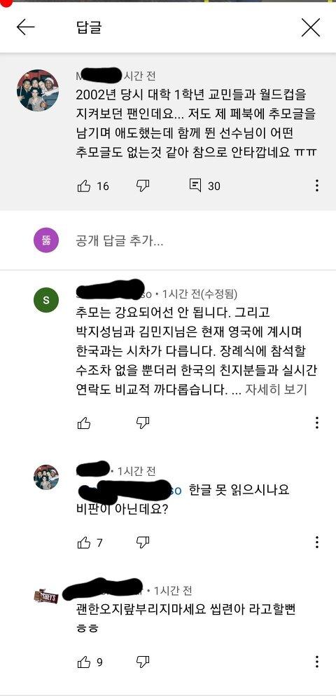 김민지 아나운서 유튜브 댓글