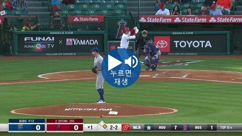 오타니 시즌 17호 홈런.MP4