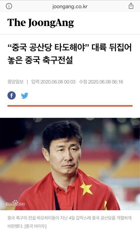 """중국 축구전설 하오하이동 """"공산당 타도해야"""""""