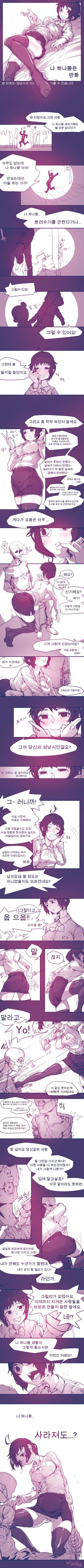 성남시 홍보 manhwa