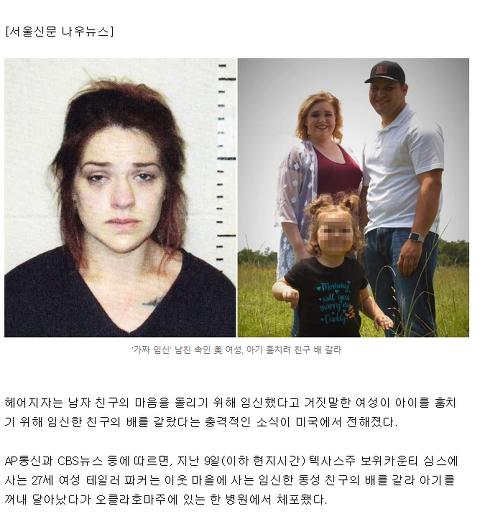 [이슈]'가짜 임신' 남친 속인 美 여성, 아기..