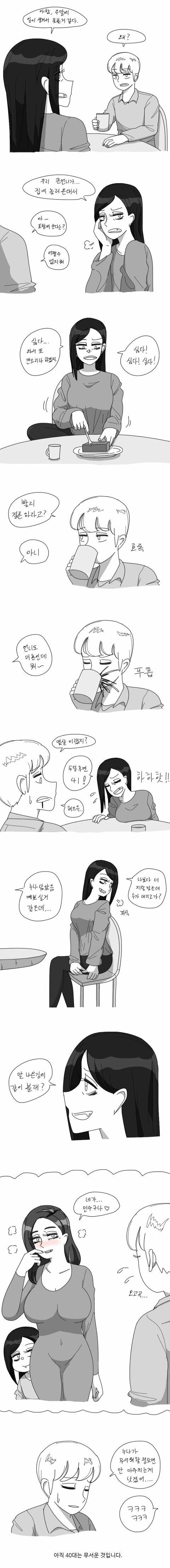 [유머]친한 누나가 약속을 취소하는 만화.jpg