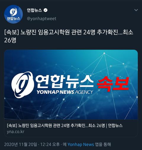 [이슈][속보] 노량진 임용고시학원 관련 24명..