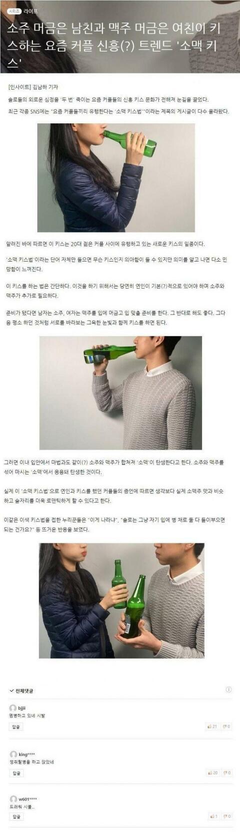 [계층]소맥 키스