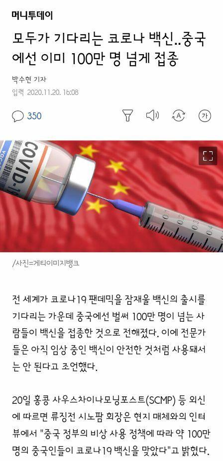 [사진]와 중국은 벌써 100만명 마루타 함 ㄷ..