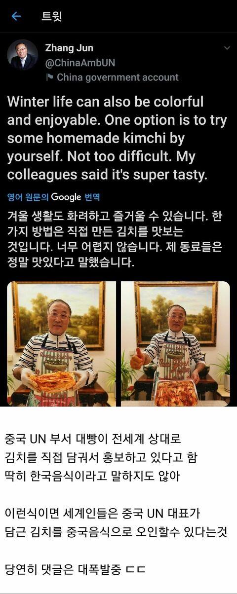 [이슈]중국 UN대사 김치 트윗