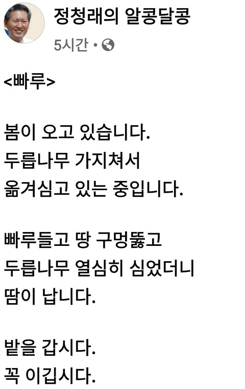 [이슈]오늘자 정챙래의원님 sns