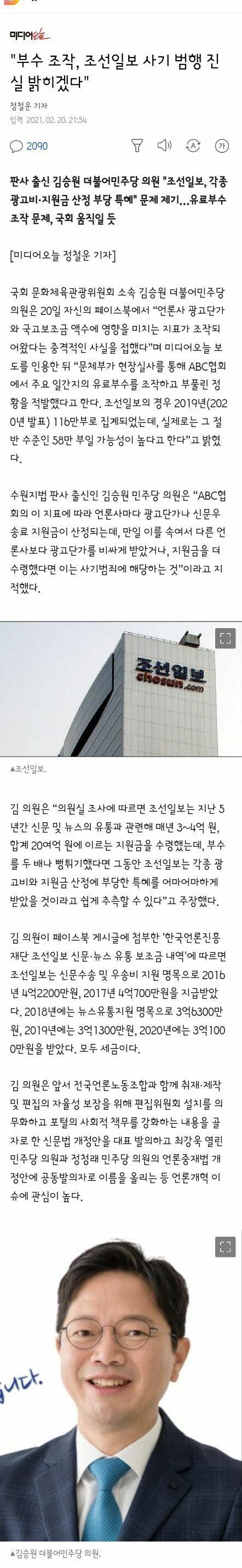 [이슈]조선일보 부수조작 사기범행 진실 밝히겠다