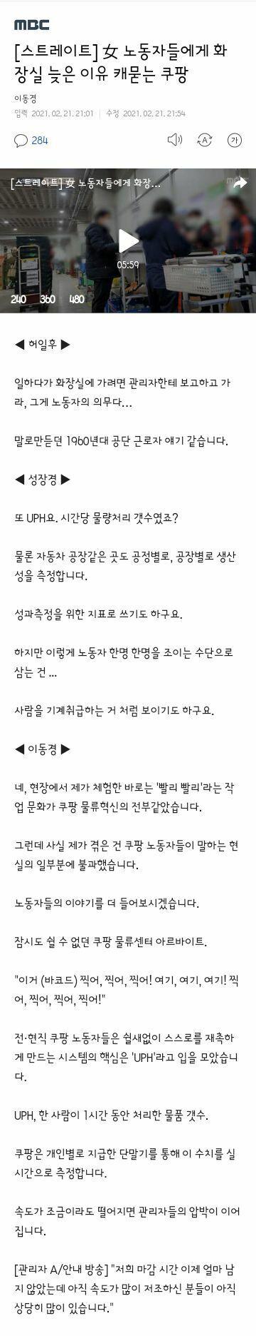 [이슈]스트레이트에서 나온 쿠팡 노동의 실체