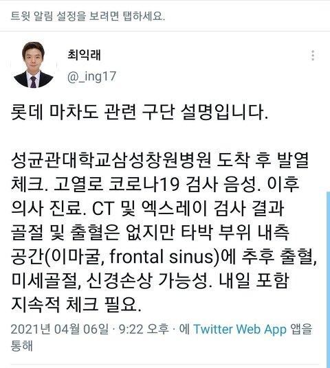 [이슈]오늘 롯데 마차도 선수 사구