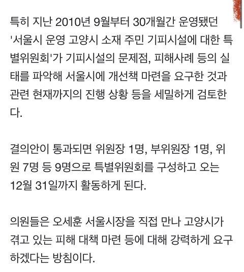 [이슈]오세훈이 당선되서 기분이 좋은 이유