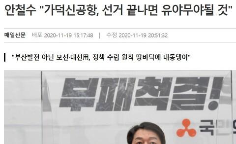 """안철수 """"가덕신공항, 선거 끝나면 유야무야될 것"""""""