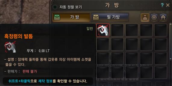 흑정령의발톱3.png