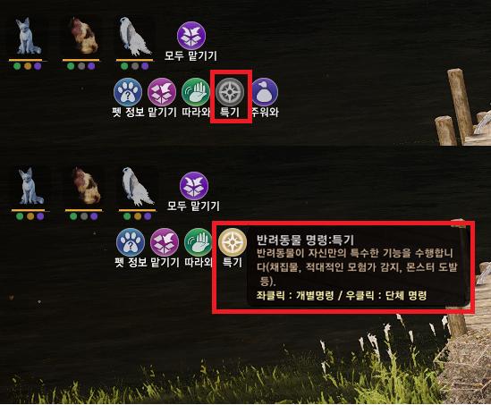 특기온오프기능.png