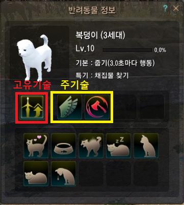 애완동물메뉴4.png