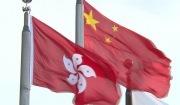 중국의 국기(오성홍기)와 홍콩의 깃발