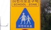 어린이 보호구역 표지판