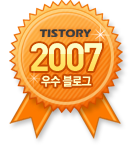 TISTORY 2007 우수블로그